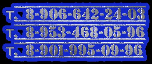 т. 8-906-642-24-03т. 8-953-468-05-96т. 8-901-995-09-96