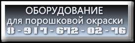 ОБОРУДОВАНИЕ для порошковой окраски 8 - 9 1 7 - 672 - 02 - 76