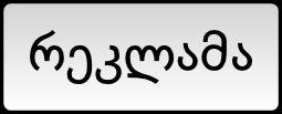 რეკლამა