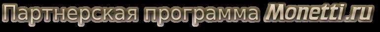 Партнерская программа Monetti.ru