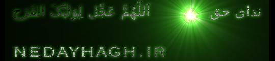 نداي حق             اَللّهُمَّ عَجِّل لِوَليِّکَ الفَرَج  nedayhagh.ir