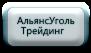 АльянсУголь  Трейдинг