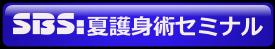 SBS:夏護身術セミナル