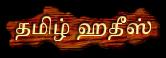 தமிழ் ஹதீஸ்