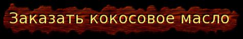 Заказать кокосовое масло