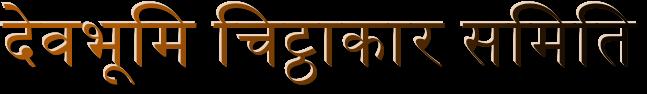 देवभूमि चिट्ठाकार समिति