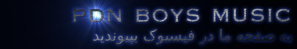 PDN BOYS MUSIC به صفحه ما در فیسبوک بپیوندید