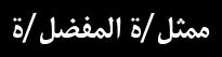 ممثل/ة المفضل/ة