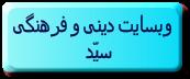 وبسایت دینی و فرهنگی سیّد