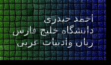 احمد حیدری دانشگاه خلیج فارس زبان وادبیات عربی