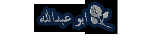 تفنيد شبهة ان عمر رضي الله عنه قال(هجر رسول الله)وابطال حجج مركز الابحاث الشيعي
