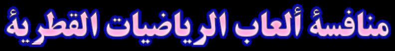 منافسة ألعاب الرياضيات القطرية