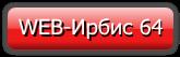 WEB-Ирбис 64