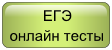 ЕГЭ онлайн тесты