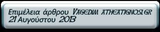 Επιμέλεια άρθρου Vagedim atheatignosi.gr  21 Αυγούστου 2013