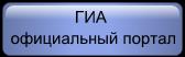 ГИА официальный портал
