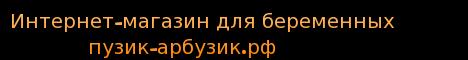 Интернет-магазин для беременных пузик-арбузик.рф