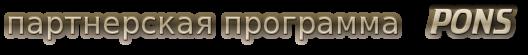 партнерская программа PONS