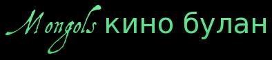 Mongols кино булан