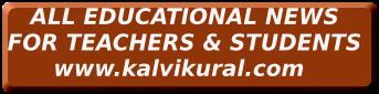 ALL EDUCATIONAL NEWS  FOR TEACHERS & STUDENTS       www.kalvikural.com