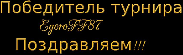 ?????????? ???????</div><div>     EgoroFF87</div><div> ???????????!!!</div><div>