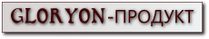 GLORYON-ПРОДУКТ