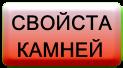 СВОЙСТА  КАМНЕЙ