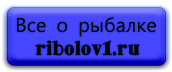 Всеорыбалке<br />   ribolov1.ru
