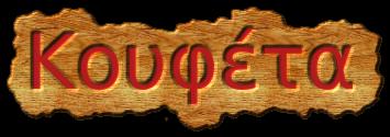 ΚΟΥΦΕΤΑ