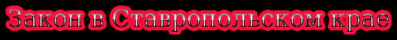 Закон в Ставропольском крае