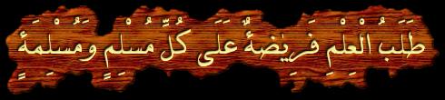 طَلَبُ الْعِلْمِ فَرِيْضَةٌ عَلَى كُلِّ مُسْلِمٍ وَمُسْلِمَةٍ