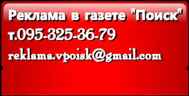 Реклама в газете Поиск т.095-325-36-79 reklama.vpoisk@gmail.com