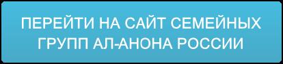 ПЕРЕЙТИ НА САЙТ СЕМЕЙНЫХ      ГРУПП АЛ–АНОНА РОССИИ