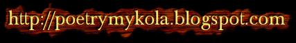 http://poetrymykola.blogspot.com