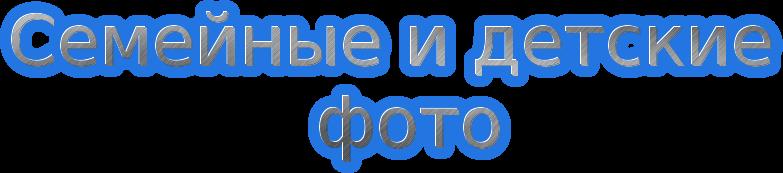 Семейные и детские   фото