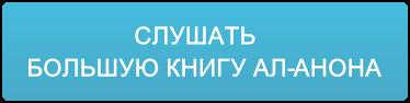 СЛУШАТЬ  БОЛЬШУЮ КНИГУ АЛ-АНОНА