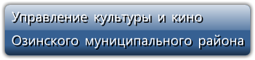 Управление культуры и кино  Озинского муниципального района