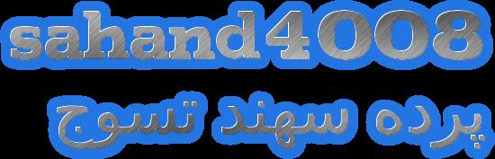 sahand4008 پرده سهند تسوج