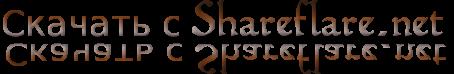Скачать с Shareflare.net