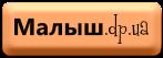 Малыш.dp.ua