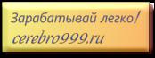 Зарабатывай легко! cerebro999.ru