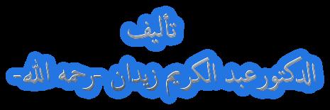 كتاب الوجيز في اصول الفقه للدكتور عبد الكريم زيدان - بصيغة word