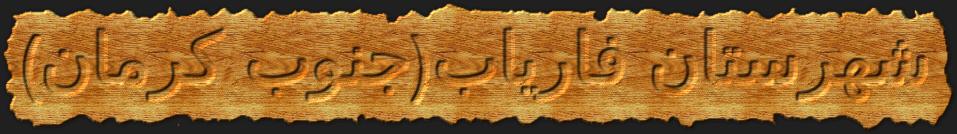 شهرستان فاریاب(جنوب کرمان)