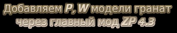 Как добавить P_, W_ модель гранат через мод ZP 4.3