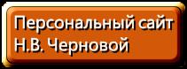 Персональный сайтН.В. Черновой