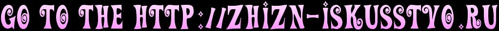 Go to the http://zhizn-iskusstvo.ru