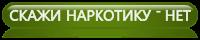 СКАЖИ НАРКОТИКУ - НЕТ