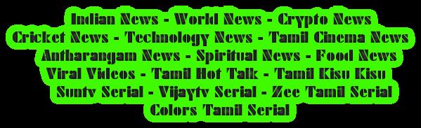 Indian News - World News - Crypto News  Cricket News - Technology News - Tamil Cinema News       Antharangam News - Spiritual News - Food News        Viral Videos - Tamil Hot Talk - Tamil Kisu Kisu          Suntv Serial - Vijaytv Serial - Zee Tamil Serial                             Colors Tamil Serial