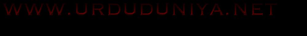 WWW.URDUDUNIYA.NET