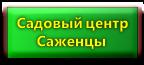 Садовый центр Саженцы
